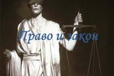 Проконсультирую по любому юридическому вопросу 5 - kwork.ru