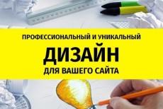 Сайт-Визитка своими руками 3 - kwork.ru