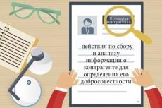 Окажу помощь в получении допуска СРО в рассрочку 3 - kwork.ru
