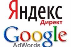 Настрою рекламную компанию в Яндекс Директ или Google Adwords 19 - kwork.ru