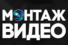 Смонтирую, обработаю видео 20 - kwork.ru