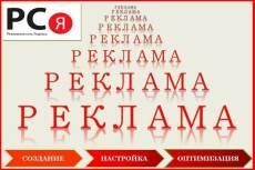 Реклама в сети Яндекс aka РСЯ 7 - kwork.ru