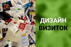 Сделаю оформление группы Вконтакте, Одноклассники, Facebook, Twitter, YouTube 27 - kwork.ru