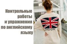 Переведу с английского на русский язык 8 - kwork.ru