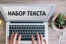 Корректура текста от филолога 14 - kwork.ru