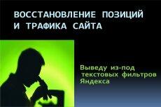 Тексты и статьи от профессионала 18 - kwork.ru