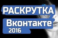 Раскручу ваш пост в vk 10 - kwork.ru