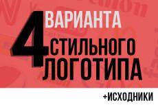 Разработаю 3 варианта логотипа + исходные файлы + фавикон 115 - kwork.ru