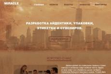 сделаю верстку Landing Page или небольшого сайта 3 - kwork.ru
