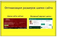 баннеры для рекламы на сайтах 6 - kwork.ru