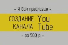 сделаю шапку для YouTube канала 6 - kwork.ru