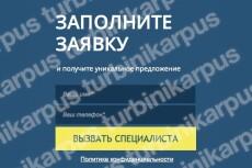 Скопировать сайт 4 - kwork.ru