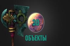 3D модель объекта 7 - kwork.ru