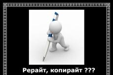 Рерайт любого текста 25 - kwork.ru