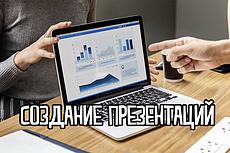 Создам или оформлю презентацию 42 - kwork.ru