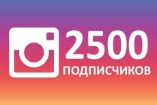 Накручу 3000 лайков вам на фото в Instagram 3 - kwork.ru