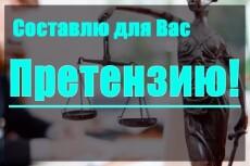 Составление претензий 11 - kwork.ru