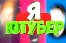 Оформление канала YouTube / группы ВК 7 - kwork.ru