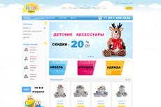 Интернет-магазин модульных картин 9 - kwork.ru