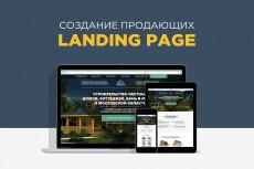 Сайт под ключ, 1 страница + 1 seo текст + оптимизация 5 - kwork.ru
