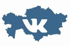 Проведу для вас конкурс в группе социальной сети вконтакте 6 - kwork.ru