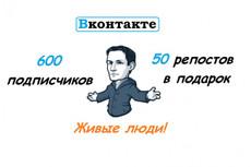 добавлю в вашу группу vk 500 человек 6 - kwork.ru