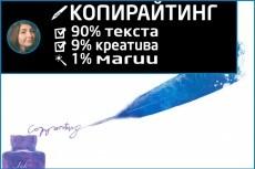 Редактирование текстов. 10 000 символов идеального текста 18 - kwork.ru