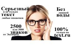 Медицинские статьи В количестве 3 шт. по 1000 знаков 100% уникальность 22 - kwork.ru