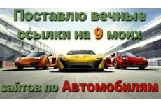 Вечные форумные ссылки автомобильная и мото тематика 10 - kwork.ru