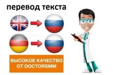Сделаю англо-русский перевод текста 14 - kwork.ru