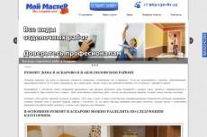 Верстка: PSD to Html 18 - kwork.ru