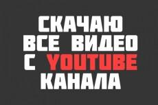 подключу YouTube канал к партнерке 4 - kwork.ru