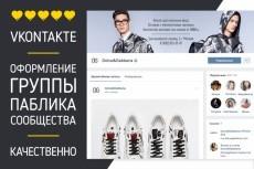 сделаю вашу группу ярче 8 - kwork.ru