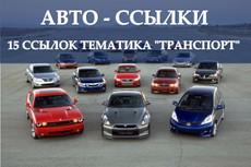 Прогон сайта - ссылки 12 - kwork.ru