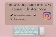 Макет для Instagram stories 7 - kwork.ru