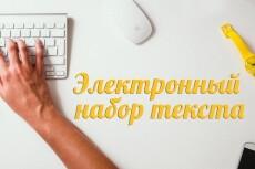 Сделаю электронный набор текста 17 - kwork.ru