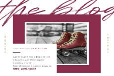 Оформление профиля Инстаграм 25 - kwork.ru