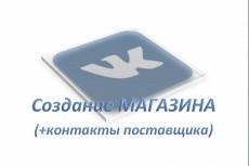 Подберу пути развития Вашего бизнеса 5 - kwork.ru