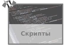 Напишу скрипт на JavaScript 5 - kwork.ru