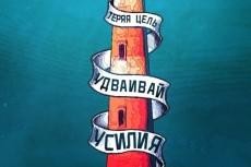 Напишу статью на тему сбалансированного питания 3 - kwork.ru