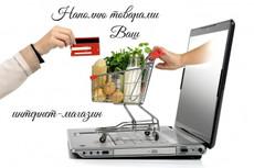Наполню товаром интернет-магазин 19 - kwork.ru