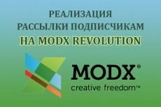 Создам вывод новостей на modx Revolution 4 - kwork.ru