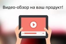 Создам сценарий для промо-ролика или инфографики 6 - kwork.ru