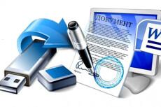 Составлю заявку на электронный аукцион по 44-ФЗ 4 - kwork.ru