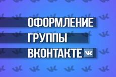 Сделаю баннер или аватар для группы вконтакте 22 - kwork.ru
