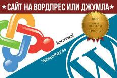 Разработка сайта на CMS Joomla 29 - kwork.ru