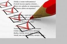 Напишу яркое поздравление 15 - kwork.ru