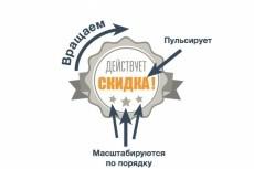 Блоки преимуществ и УТП 12 - kwork.ru