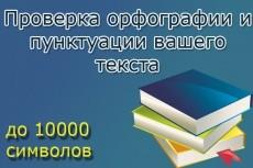 Редактирование текстов, исправление ошибок 4 - kwork.ru