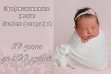 Профессиональная ретушь 21 - kwork.ru